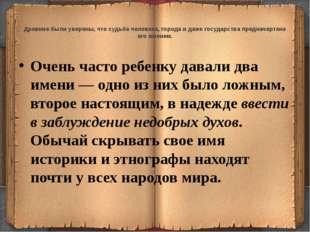 Древние были уверены, что судьба человека, города и даже государства предначе