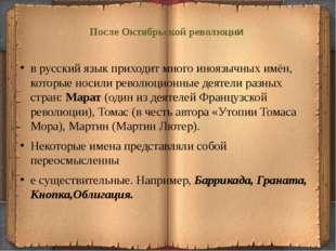 После Октябрьской революции в русский язык приходит много иноязычных имён, к