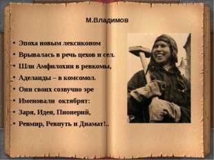 М.Владимов Эпоха новым лексиконом Врывалась в речь цехов и сел. Шли Амфилохи