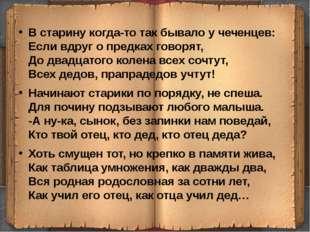 В старину когда-то так бывало у чеченцев: Если вдруг о предках говорят, До дв