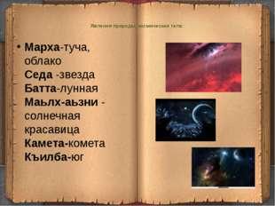 Явления природы, космические тела: Марха-туча, облако Седа-звезда Батта-