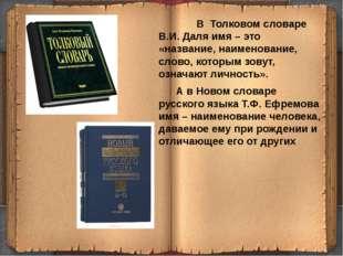 В Толковом словаре В.И. Даля имя – это «название, наименование, слово, котор