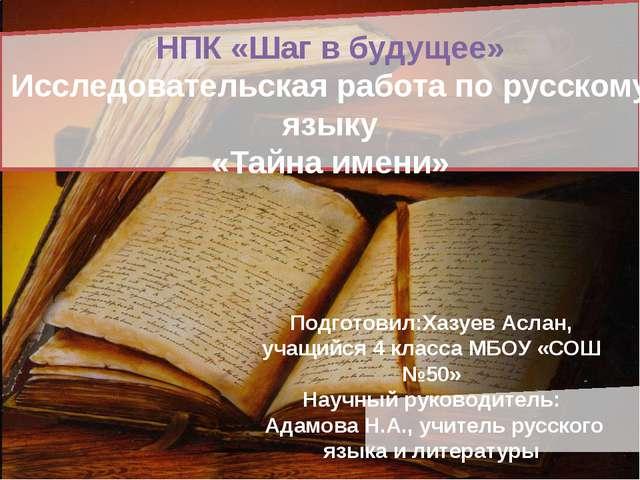 НПК «Шаг в будущее» Исследовательская работа по русскому языку «Тайна имени»...