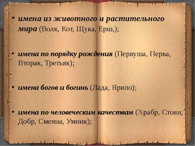 имена из животного и растительного мира (Волк, Кот, Щука, Ерш,); имена по пор...