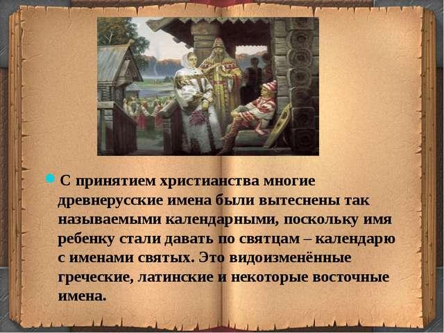 С принятием христианства многие древнерусские имена были вытеснены так назыв...