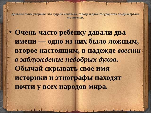 Древние были уверены, что судьба человека, города и даже государства предначе...