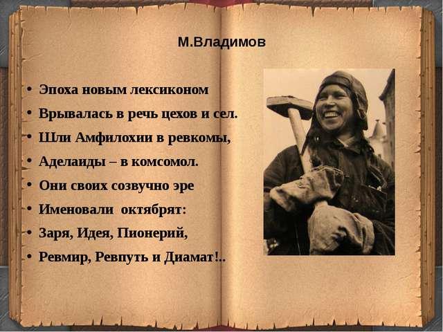 М.Владимов Эпоха новым лексиконом Врывалась в речь цехов и сел. Шли Амфилохи...