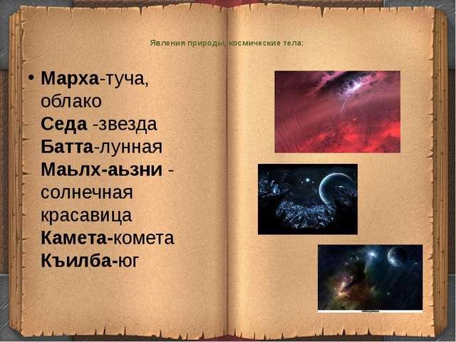 Явления природы, космические тела: Марха-туча, облако Седа-звезда Батта-...