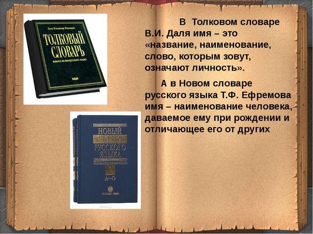В Толковом словаре В.И. Даля имя – это «название, наименование, слово, котор...