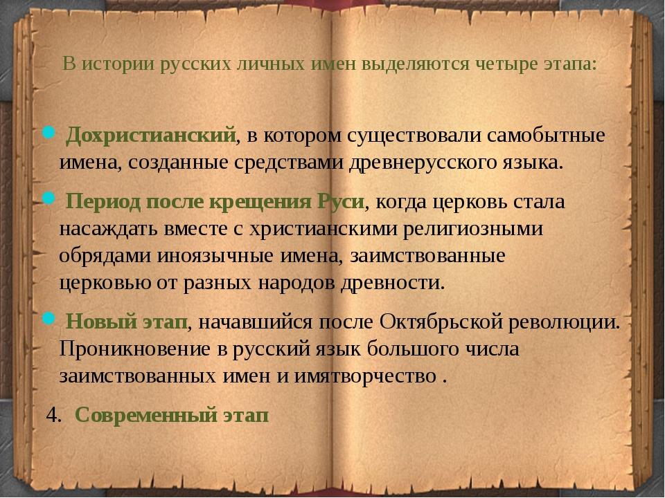 В истории русских личных имен выделяются четыре этапа: Дохристианский, в кот...