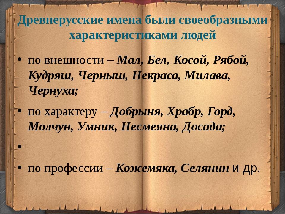 Древнерусские имена были своеобразными характеристиками людей по внешности –...