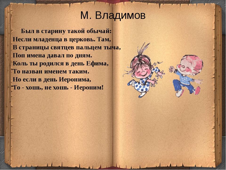 М. Владимов Был в старину такой обычай: Несли младенца в церковь. Там, В стра...