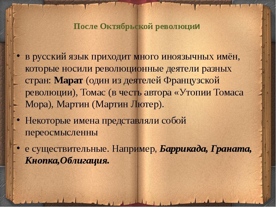 После Октябрьской революции в русский язык приходит много иноязычных имён, к...