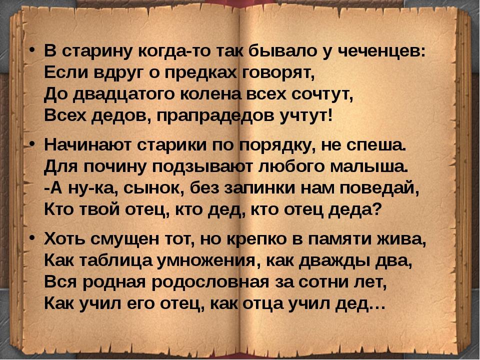 В старину когда-то так бывало у чеченцев: Если вдруг о предках говорят, До дв...