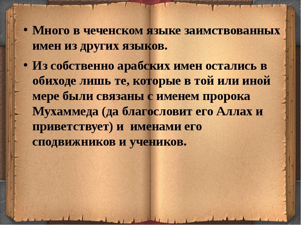 Много в чеченском языке заимствованных имен из других языков. Из собственно а...