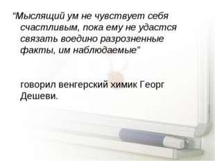 """""""Мыслящий ум не чувствует себя счастливым, пока ему не удастся связать воедин"""