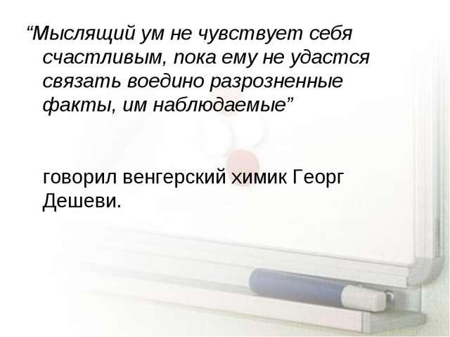 """""""Мыслящий ум не чувствует себя счастливым, пока ему не удастся связать воедин..."""