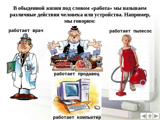 В обыденной жизни под словом «работа» мы называем различные действия человека...
