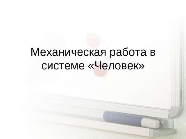 Механическая работа в системе «Человек»