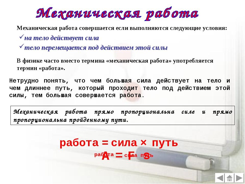 Механическая работа совершается если выполняются следующие условия: на тело д...
