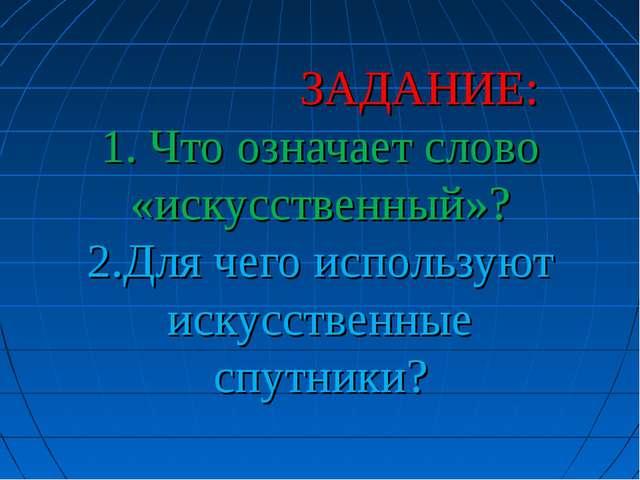 ЗАДАНИЕ: 1. Что означает слово «искусственный»? 2.Для чего используют искусс...
