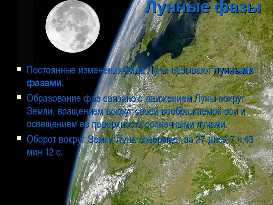 Лунные фазы Постоянные изменения вида Луны называют лунными фазами. Образован...