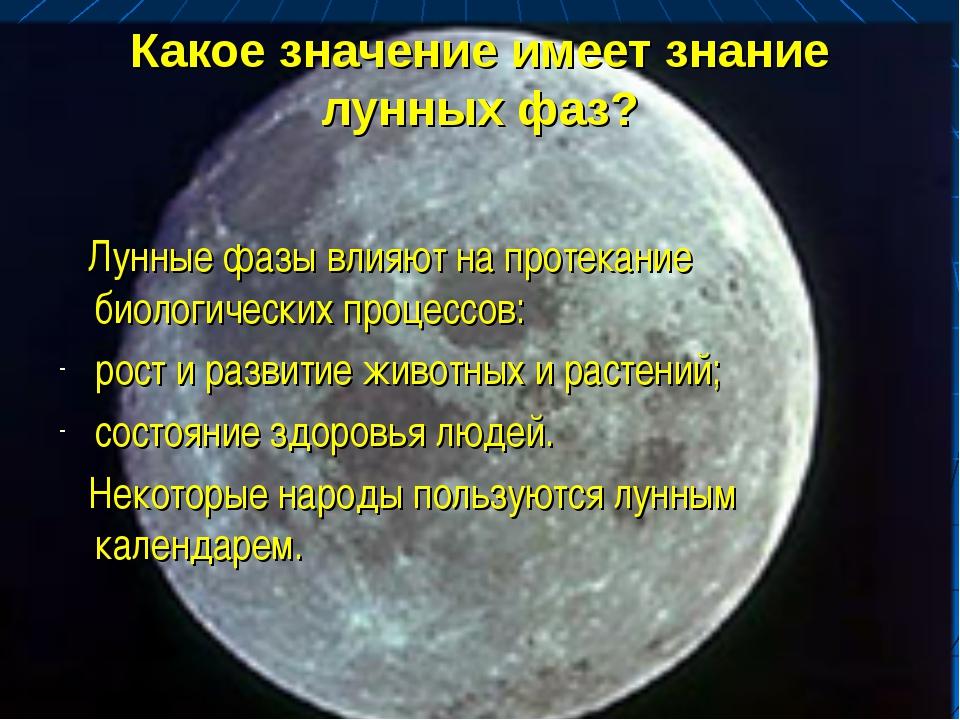 Какое значение имеет знание лунных фаз? Лунные фазы влияют на протекание биол...