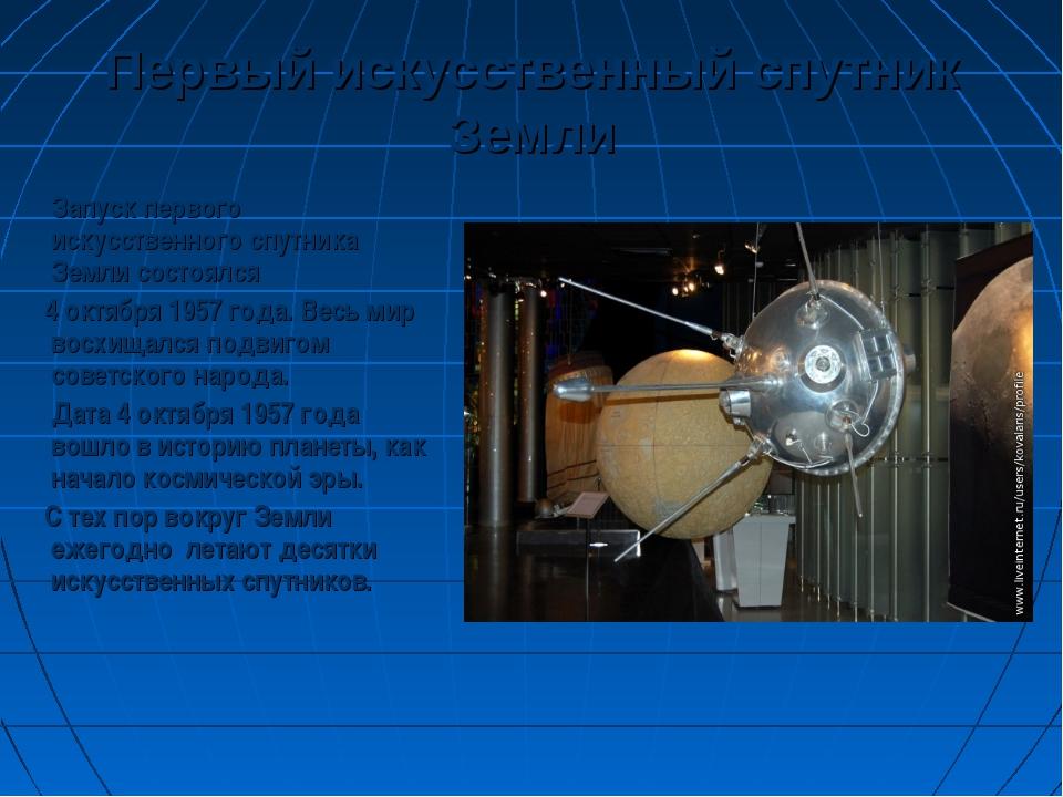 Первый искусственный спутник Земли Запуск первого искусственного спутника Зем...