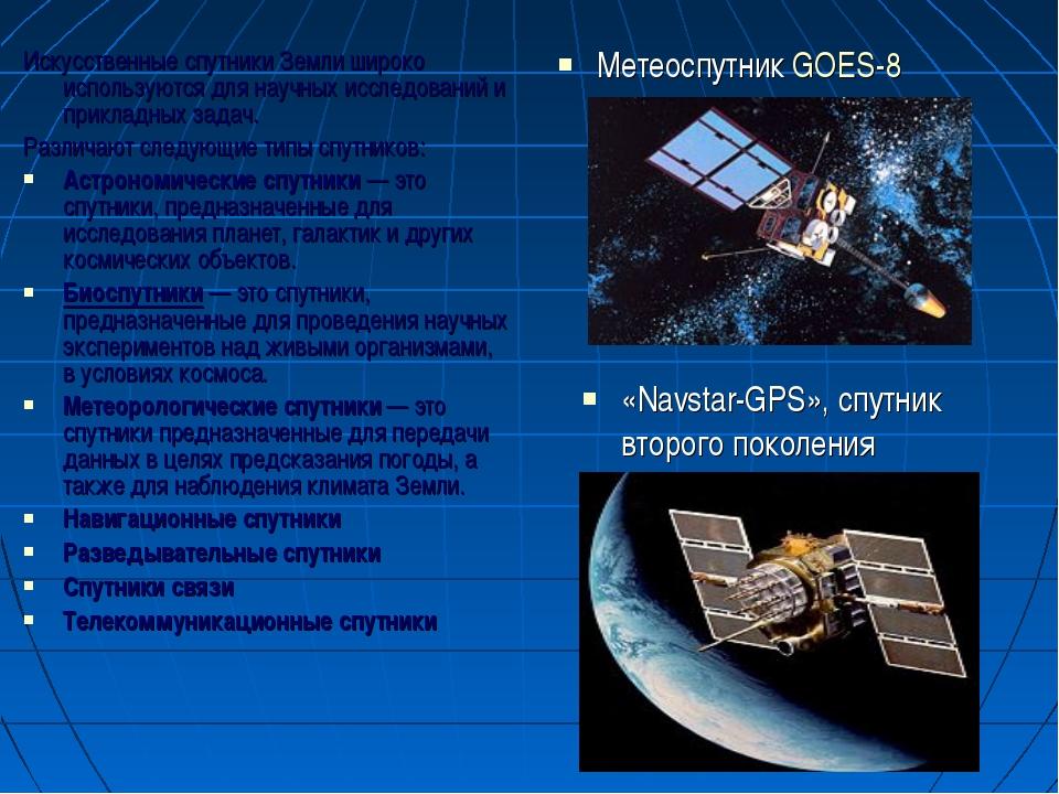 Искусственные спутники Земли широко используются для научных исследований и п...