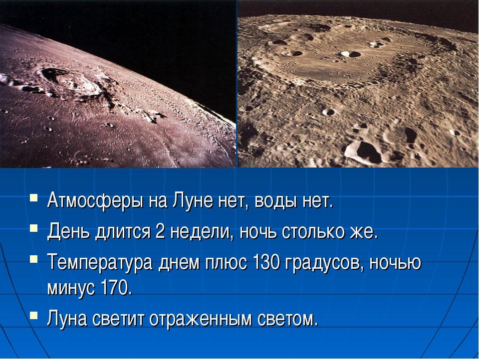 Атмосферы на Луне нет, воды нет. День длится 2 недели, ночь столько же. Темпе...