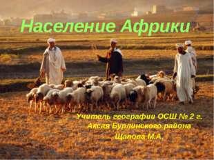 Население Африки Учитель географии ОСШ № 2 г. Аксая Бурлинского района Щапова