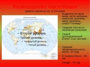Размещение населения (работа с картой на стр. 12-13 атласа) Выделите по карте