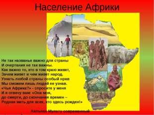 Население Африки Не так названье важно для страны И очертания не так важны. К