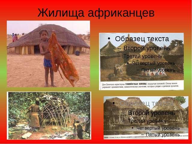 Жилища африканцев
