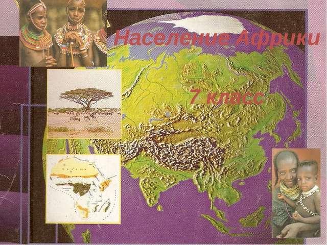 7 класс Население Африки