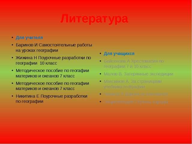 Литература Для учителя Баринов И Самостоятельные работы на уроках географии Ж...