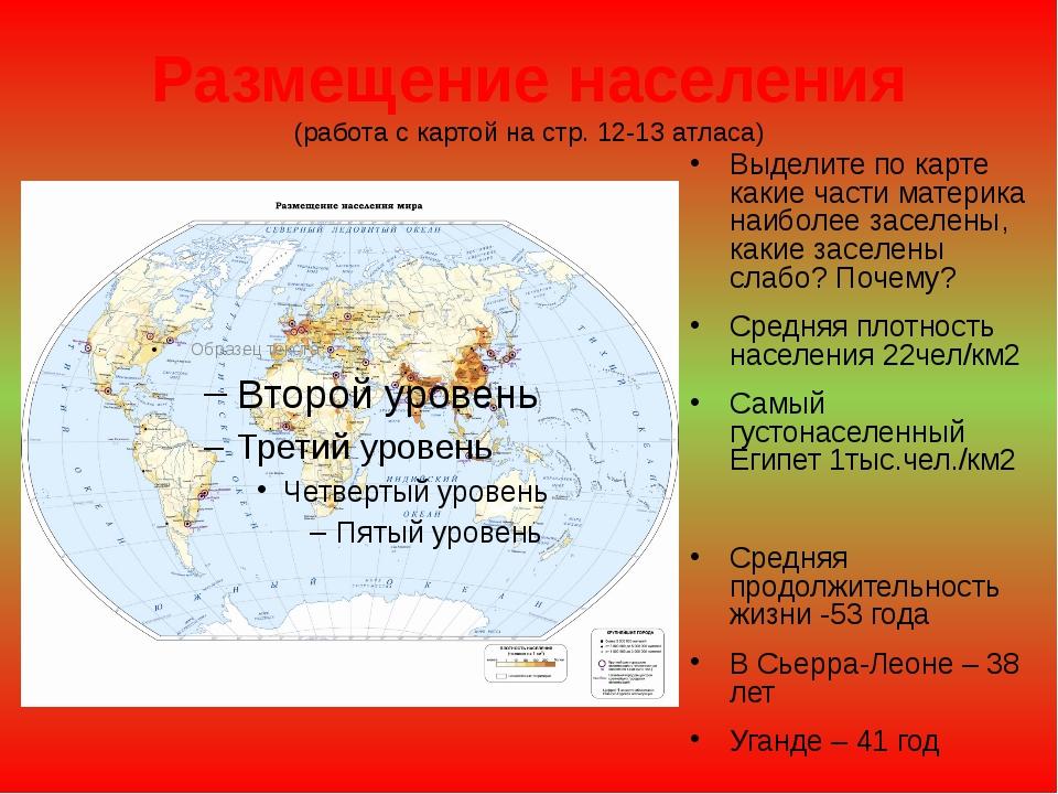 Размещение населения (работа с картой на стр. 12-13 атласа) Выделите по карте...