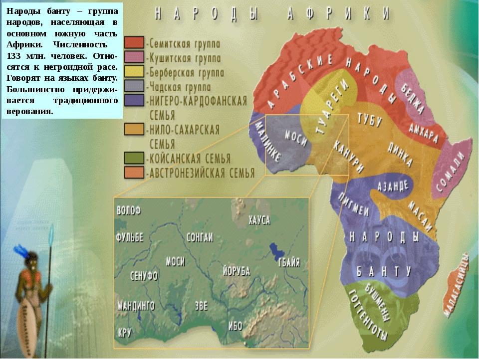 Народы банту Народы банту – группа народов, населяющая в основном южную часть...