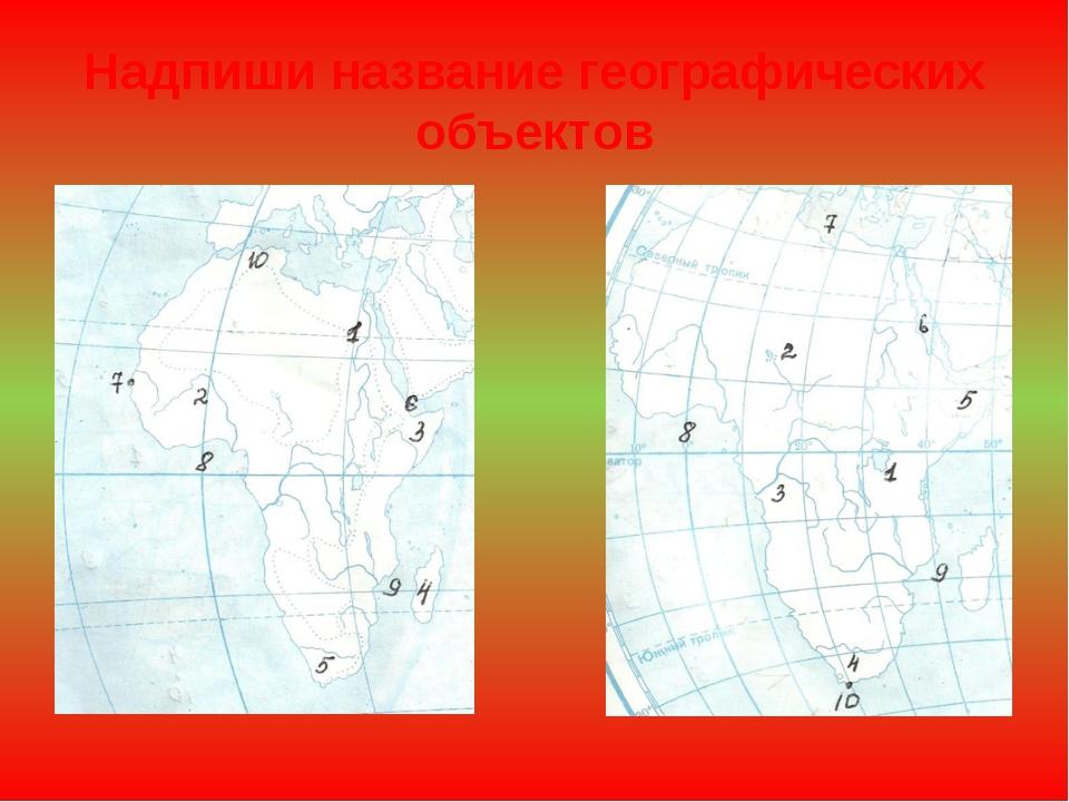 Надпиши название географических объектов