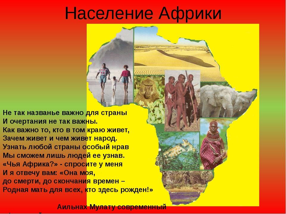 Население Африки Не так названье важно для страны И очертания не так важны. К...