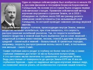 Один из первых сейсмографов был изобретен в начале XX в. русским физиком и ге