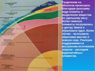 Разделение на оболочки произошло благодаря разогреву недр планеты и разделени