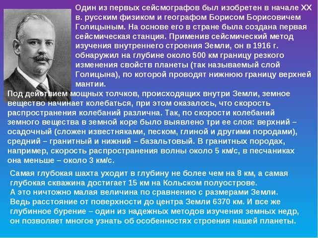 Один из первых сейсмографов был изобретен в начале XX в. русским физиком и ге...