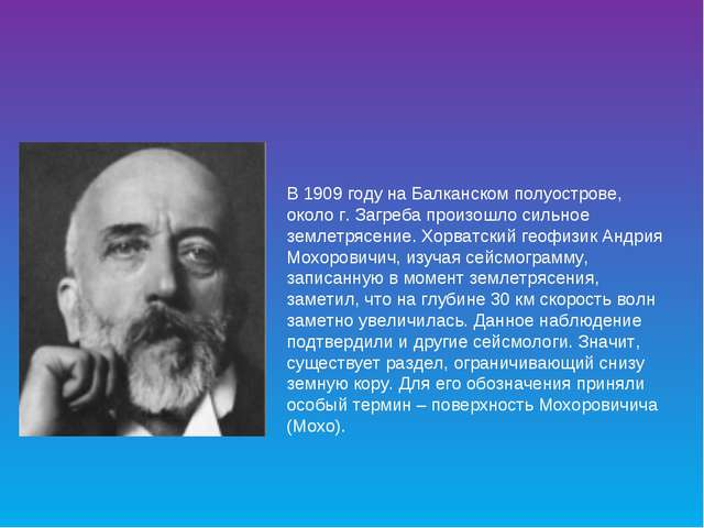 В 1909 году на Балканском полуострове, около г. Загреба произошло сильное зем...