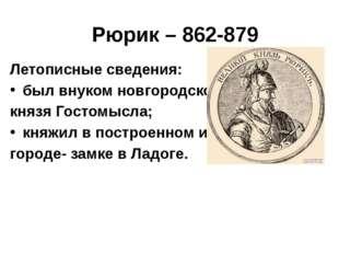 Рюрик – 862-879 Летописные сведения: был внуком новгородского князя Гостомыс