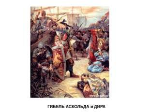 ГИБЕЛЬ АСКОЛЬДА и ДИРА