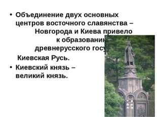 Объединение двух основных центров восточного славянства – Новгорода и Киева