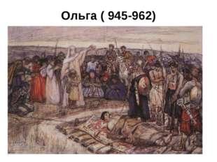Ольга ( 945-962)