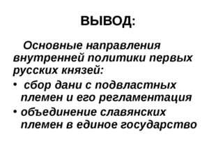 ВЫВОД: Основные направления внутренней политики первых русских князей: сбор