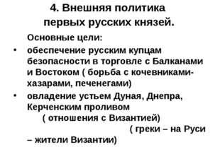 4. Внешняя политика первых русских князей. Основные цели: обеспечение русски